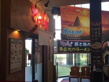 17043001とんちき麺.JPG