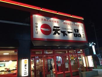 17122001天下一品川中島店.JPG